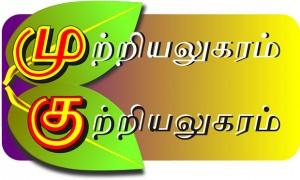 murriyal_kuttriyal_620x374