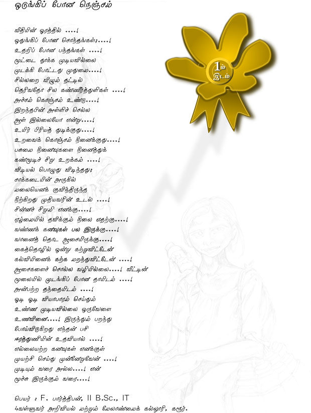 homeless_225_contest_poem1-awd_620x822