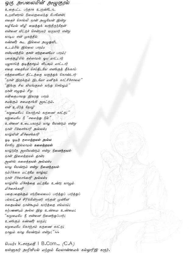 homeless_225_contest_poem2_620x831