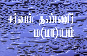 sarvam-thanneer-mayamv2_620x400