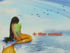 நீர்த் திவலைகள் – சிறுகதைத் தொகுப்பு